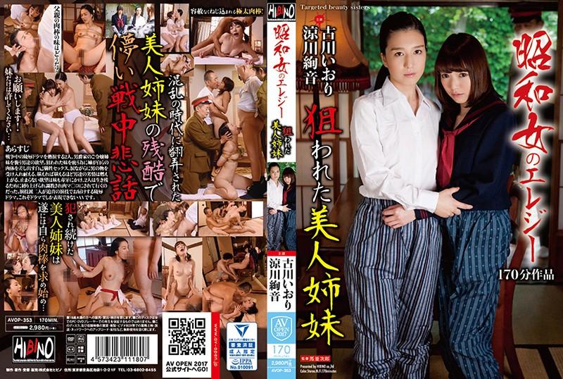 Iori Kogawa & Ayane Suzukawa เชลยศึกสุดฉาวลูกสาวท่านทูต AVOP-353